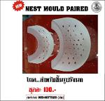 MO1- Mould For ฺBird Nest