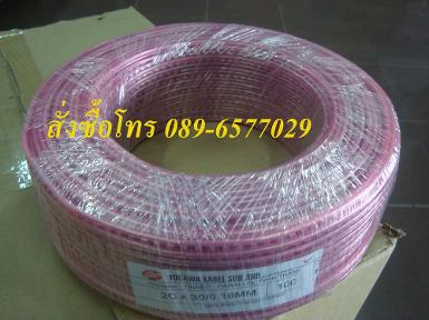 W3 - YOGAWA SPEAKER WIRE 30 RED