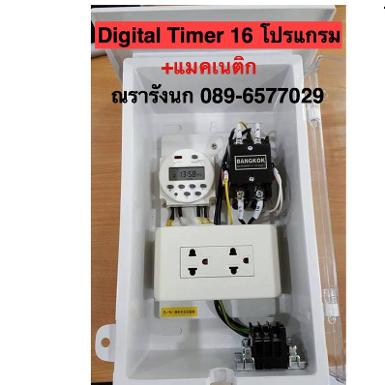 TM-2 Digital Time Switch + Magnatic