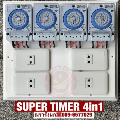 ST4-SUPER TIMER 4in1