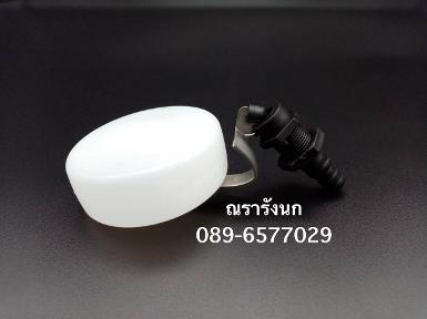 N9 - REPLACEMENT FLOAT FOR TL3600 AND NM5500